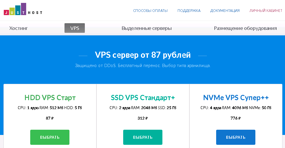 Justhost:俄罗斯KVM,无限流量,免费换机房换IP