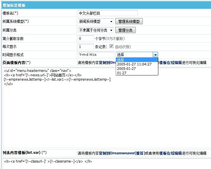帝国cms 日期调用显示方式及遇到的php时间问题整理、时区修改