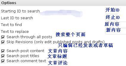 WordPress内容批量查找和替换字符串的方法