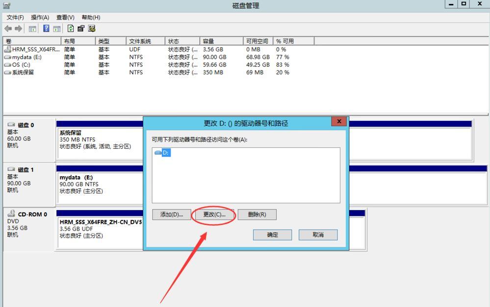 如何在Windows server 2012更改光驱驱动器盘符