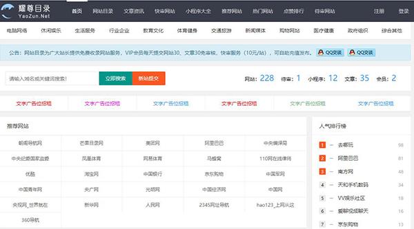 帝国cms 7.5网站大全目录网整站源码,支持网址、小程序提交,自适应帝国cms模板