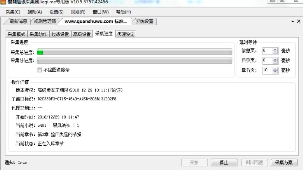 杰奇CMS小说在linux环境下远程采集方法 采集器网站分离