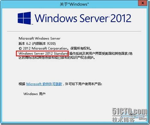 从Windows 2012标准版升级到数据中心版,标准评价版本升级到标准体验版本并激活