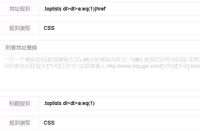 4采集器(杰奇Linux采集器)设置配置方法教程