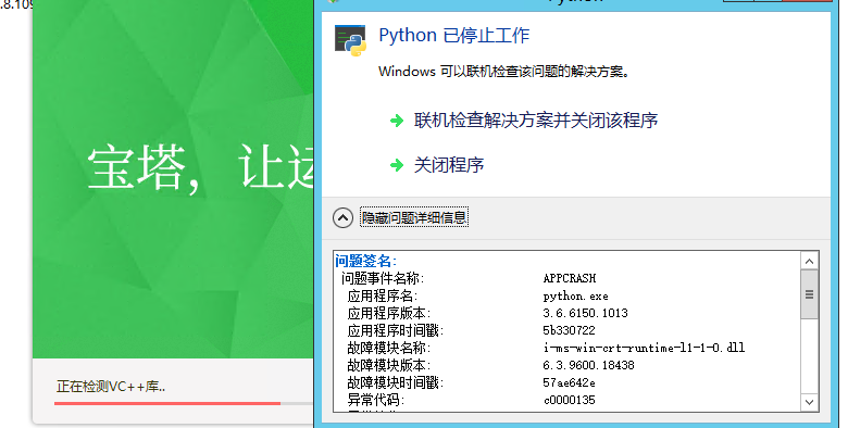 新服务器安装宝塔时出现Python已停止工作的问题