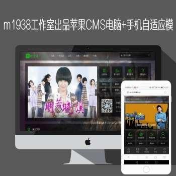 苹果cms V10自适应模板主题m1938工作室出品N615风格 免费下载+安装说明
