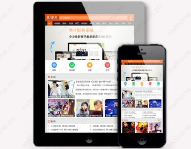 苹果cms V10赞片网手机版wap模板主题 免费下载+安装说明