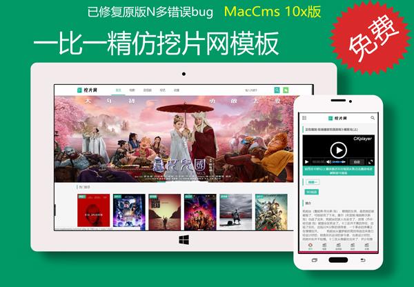 苹果cms V10精仿挖片网自适应模板主题 免费下载+安装说明