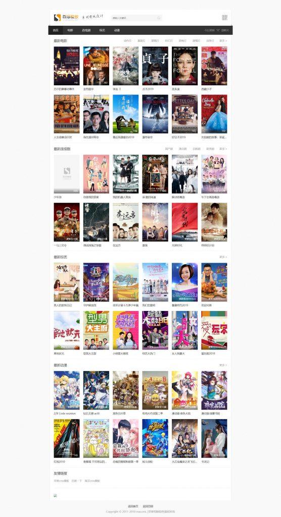 苹果CMS V10自适应视频黑色窄屏好看模板 首涂第七套模板+免费下载