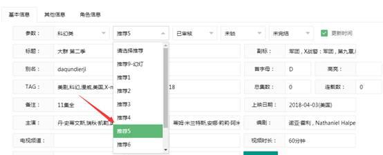 苹果CMS V10大橙子vfed主题模板v3.16解密版 图文设置教程