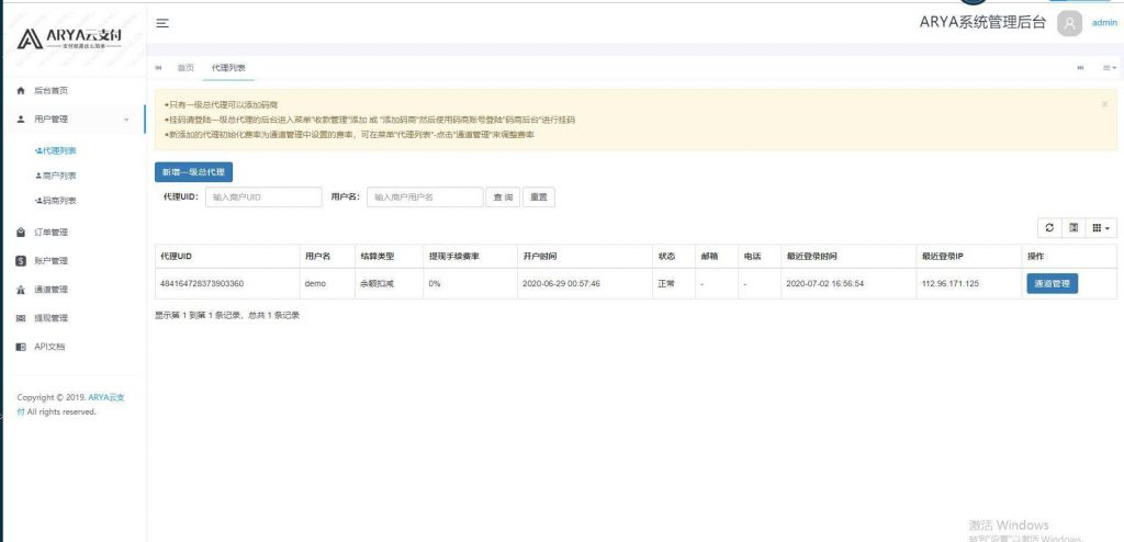 APPP01-支付源码_ARYA云支付1.1Java版_支付宝个码转卡转账免签聚合支付
