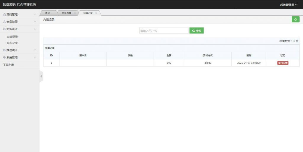 P03-PHP源码_仿代下狗,素材代下载搜索引擎系统/自带火车头采集接口/源码素材付费下载系统/整站打包完美运营版本