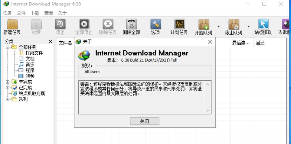 下载神器 Internet Download Manager v6.38.21.2(IDM)中文绿色特别版