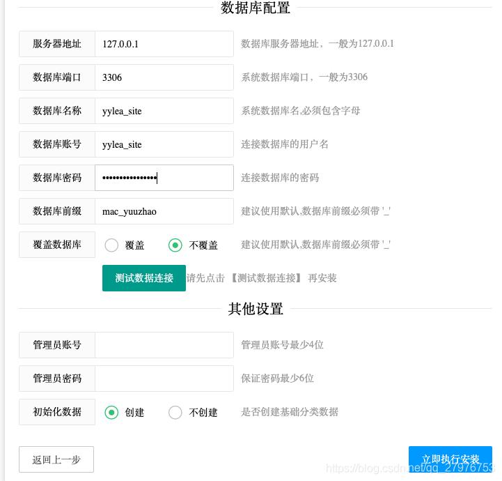 苹果cms v10安装及配置详细教程