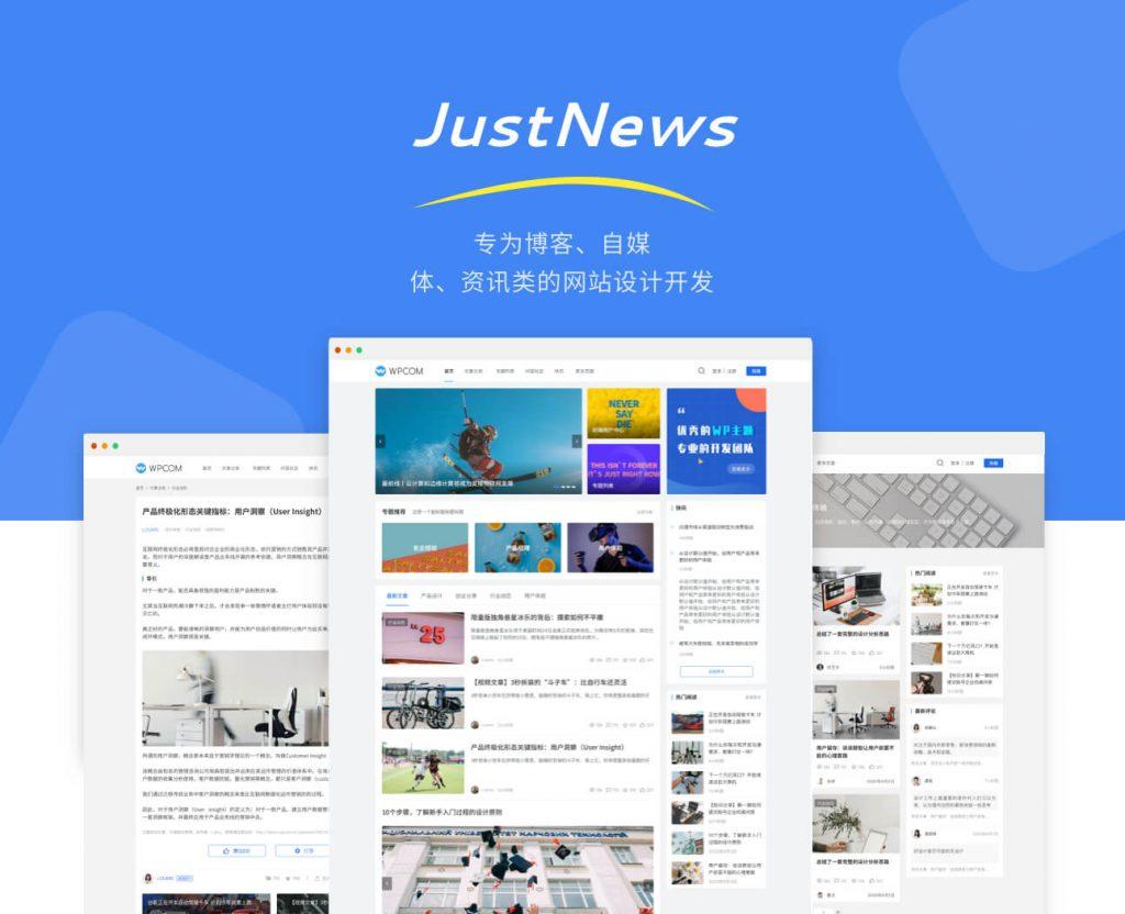 【免费下载】WordPress自媒体/资讯/博客自适应网站主题JustNews6.0.1带Qapress 免授权破解开源版