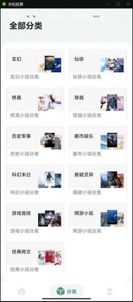 APPT01-小说源码_APP小说网站源码运营版+视频教程
