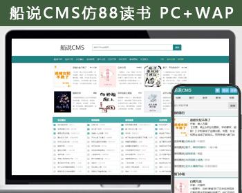 船说CMS 仿88读书网小说网站主题模板源码程序 电脑端PC+移动端WAP+安装说明