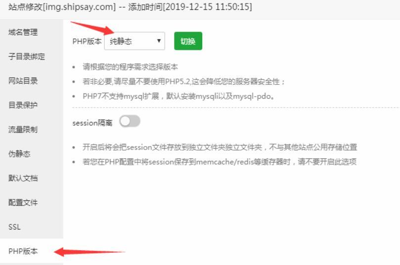 船说(ShipSay)CMS小说站群程序 安装配置图片远程服务器(图片外调)教程
