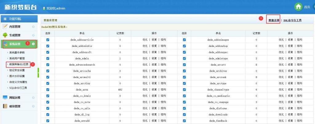 加固版织梦CMS(DeDeCMS)整站源码通用 安装教程