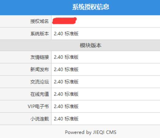 杰奇CMS 2.4UTF-8解密版/官方版/开源版 集合免费下载+详细环境配置和安装教程