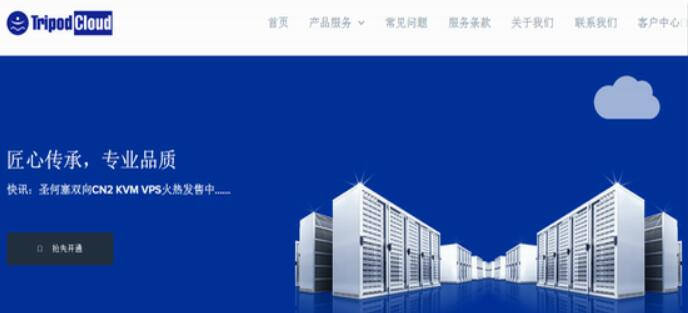 TripodCloud:圣何塞CN2 GIA线路38.99美元/半年起,可选大硬盘