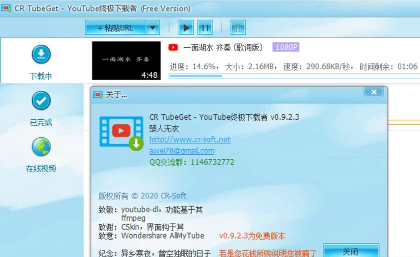 最新万能视频下载神器CR TubeGet免费版+CRX扩展,支持批量下载视频,几乎支持所有站点