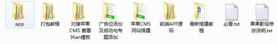 APPV01-影视源码_2021年包更原生安卓影视app苹果CMS对接,原生JAVA影视APP源码支持PC+WAP+APP