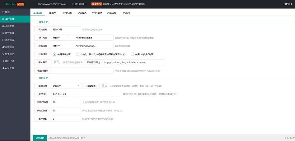 船说(ShipSay)3.7.8全开源小说站群程序+长尾词插件最新版+安装教程