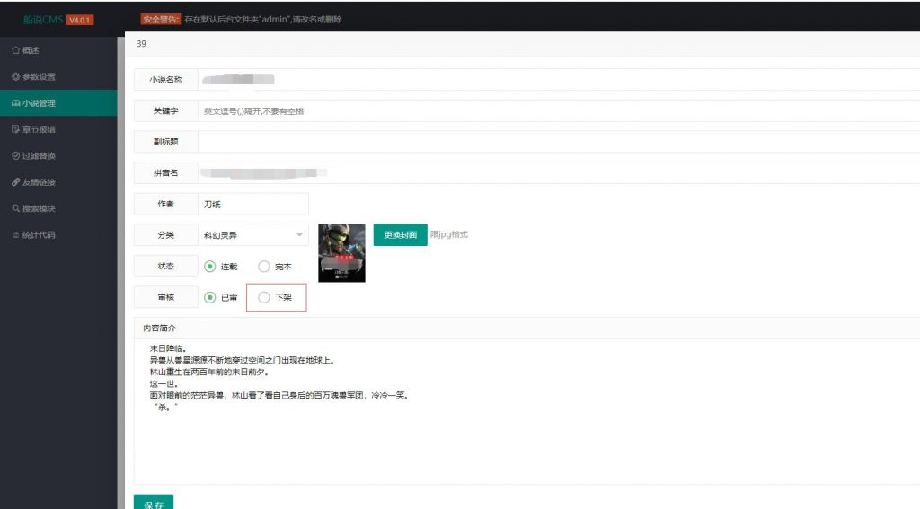 船说(ShipSay)CMS4.0.1无加密开源版小说站群程序+长尾词插件最新版+安装教程