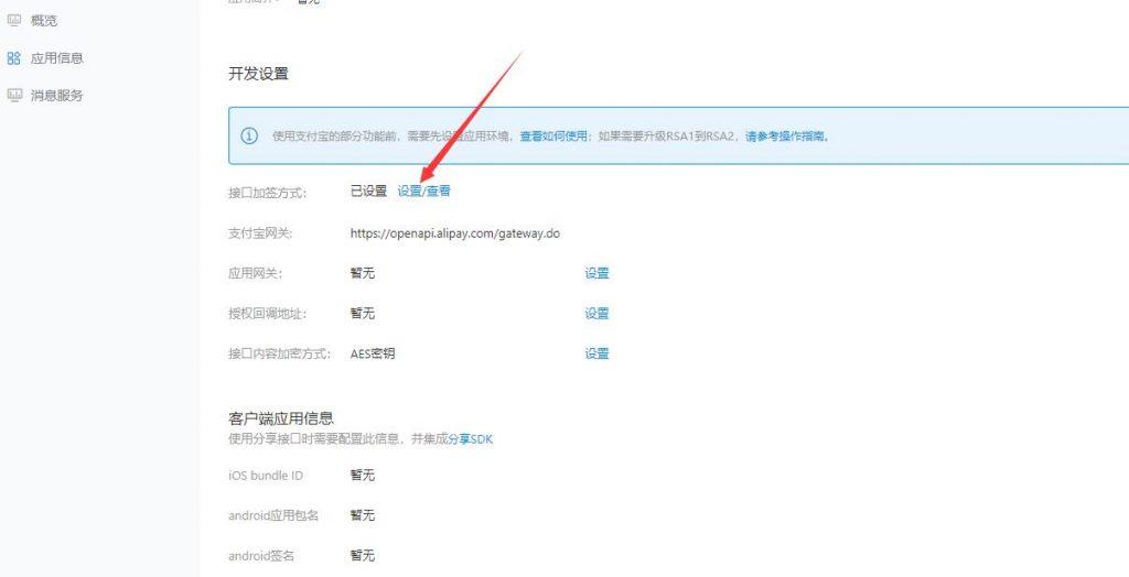 WordPress Erphpdown如何获取当面付接口信息(私钥、公钥)