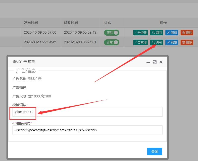 PTCMS4.3.0聚合小说系统源码免费下载 安装教程/广告添加/采集规则