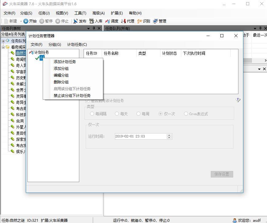 帝国CMS7.2/7.5火车头配置说明 使用教程(图文)
