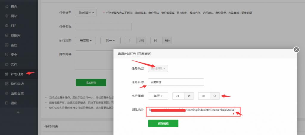 苹果cms V8/V10定时任务百度主动URL推送设置教程 配合宝塔定时计划任务